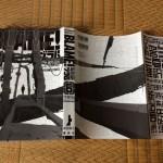BLAME!新装版の5巻と6巻の表紙が決定!最終巻の表紙が最高にクール!