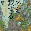 150827_books_01