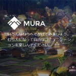 匿名SNS「MURA」のβ版を使ってみたよ!