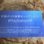 これぞ未来のゲーム!PlayStationVRはマジでヤバイ!