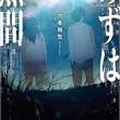 151025_mizuhamugen_01