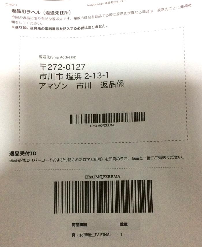 160213_amazon_01