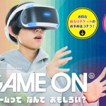 【PlayStatinoVR】お台場の企画展『GAME ON』でPSVRの体験が出来るぞ!