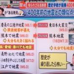 東日本震災/熊本地震の発生は400年前と類似?!16年以内に東京直下が起こる歴史は繰り返すのか?!
