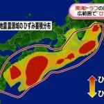南海トラフ震源域で「ひずみ」が蓄積。海上保安庁の調査で判明!