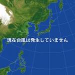 台風一号いまだ発生せず!ついに歴代3番目の遅さに!!