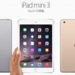 今年は新型iPadの発表はないの?!僕のiPadmini3が今にも死にそうなんですが!!!