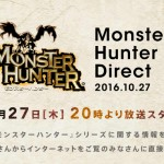 NintendoSwitchに久しぶりの美麗グラフィックの新作モンハンがやってくる?10月27日にモンハンダイレクト実施を発表!