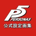 ペルソナ5の設定画集の発売が12月26日に決定!