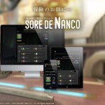 【FF14】クラフター向け大量生産用の素材数一括計算サイト『Sore De Nanco (ソレデナンコ)』が便利!