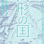 【弐瓶勉】人形の国が月刊少年シリウスで2017年2月25日発売の4月号から連載開始!
