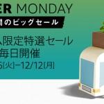 【Amazon】2016年最後のセール!サイバーマンデー開催!