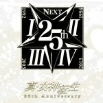 【真・女神転生25thAnniversary】発売予定のメガテンは2本?HDプロジェクトは真4Fの続編か?!