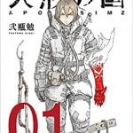 弐瓶勉の新連載『人形の国』のコミック第1巻が5月9日に発売決定!