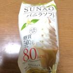 低糖質バニラソフト『SUNAO』が美味しい!