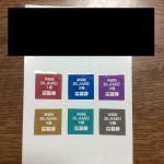 BLAME新装版全巻購入特典に応募してみたよ!!