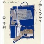 『人間性』とは何か?森博嗣の新シリーズ「彼女はひとりで歩くのか?」