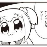 ポプテピピックのグッズが390円ショップの「サンキューマート」で販売されるぞ!