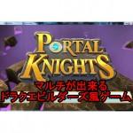 マルチが出来るドラクエビルダーズ!PortalKnightsがSteamに登場!