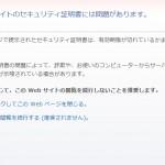新しいPCを買ったら、『この Web サイトのセキュリティ証明書には問題があります。』でインターネットが見られない!