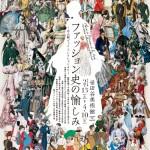 世田谷美術館『ファッション史の愉しみ』展に行ってきた!