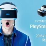 PlayStationVRの発売日が10月13日に決定!予約は6月18日から開始!!