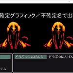 【ツクールMVプラグイン配布】Wizardry風の不確定名モンスター設定プラグイン