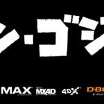 PlayStationVRでシン・ゴジラのデモコンテンツが無料配信決定!