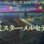 【感想】スティーブンキングのミスターメルセデスを読んだ!