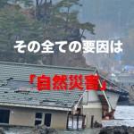 危険な都市ランキングに日本の5都市がランクイン!