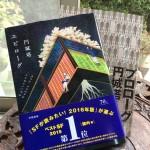 Amazonカード貰ったので久しぶりにハードカバーの本を買ったという日記