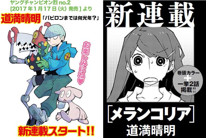 不思議漫画の伝道師、道満晴明が来年からウルトラジャンプとヤングチャンピオン烈で新連載!