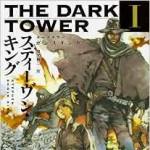 スティーブンキングの名作『ダークタワー』が山田章博の書き下ろし表紙の新装版に!