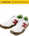 ホーキンスの靴は同じ商品でも型番が全然違う番号になることがある!