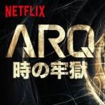 【Netflix】ARQ時の牢獄を観た感想!なんか普通だった!