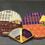 チーズデザートは炭水化物減中に最適なお菓子だゾ!