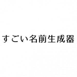 171122_name_01