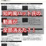 知的風ハット氏のニコニコ動画から全部消えた?!