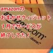 181215_amazon02