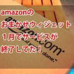 amazonの『おまかせウィジェット』サービスが1月で終わってた!!!