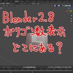 【Blender2.8】ポリゴン数を知るにはどこを見ればいいのか?