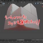 【Blender2.8】シームのついたエッジを選択するには?